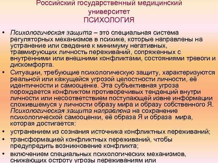 Российский государственный медицинский     университет