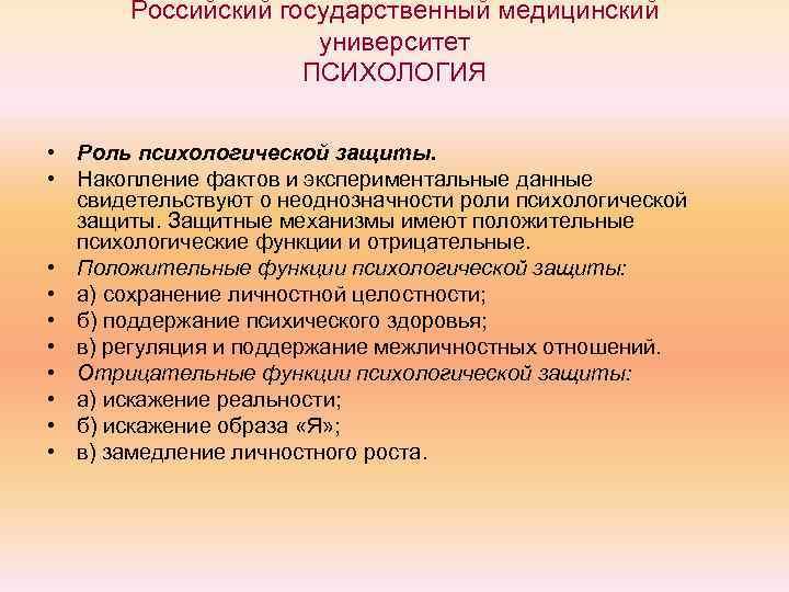 Российский государственный медицинский    университет     ПСИХОЛОГИЯ