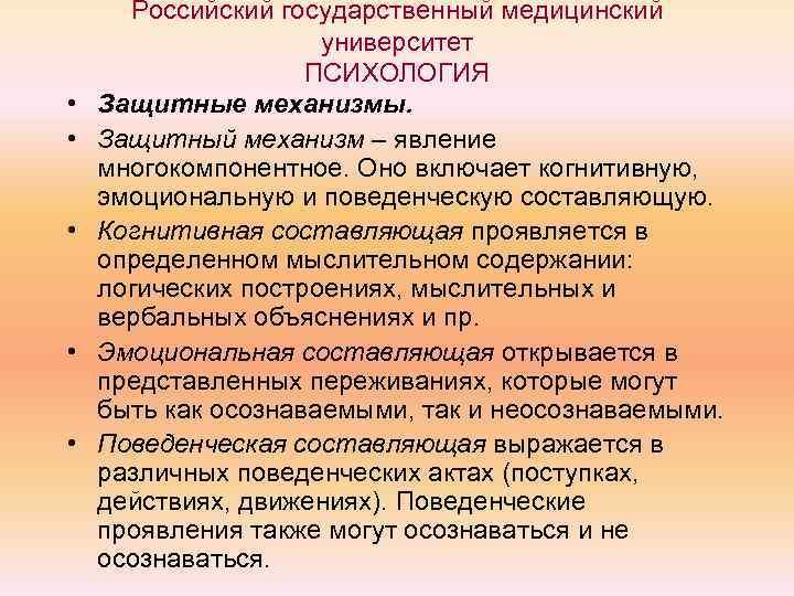 Российский государственный медицинский    университет     ПСИХОЛОГИЯ •