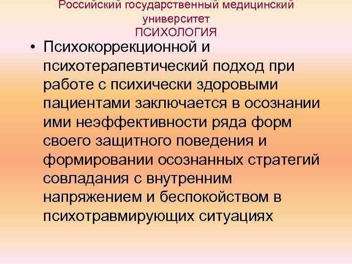 Российский государственный медицинский    университет   ПСИХОЛОГИЯ • Психокоррекционной