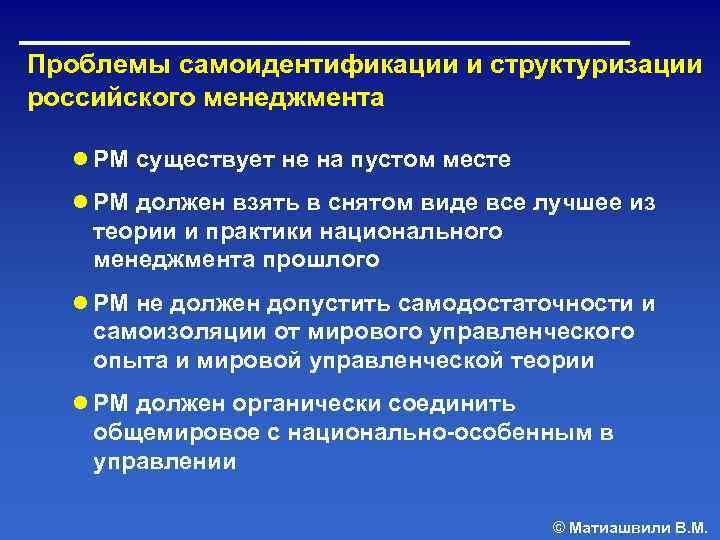 Проблемы самоидентификации и структуризации российского менеджмента  ● РМ существует не на пустом месте