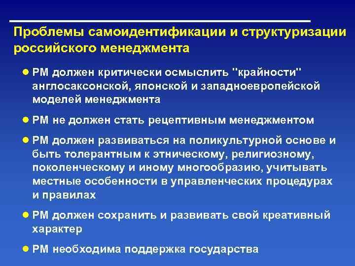 Проблемы самоидентификации и структуризации российского менеджмента ● РМ должен критически осмыслить