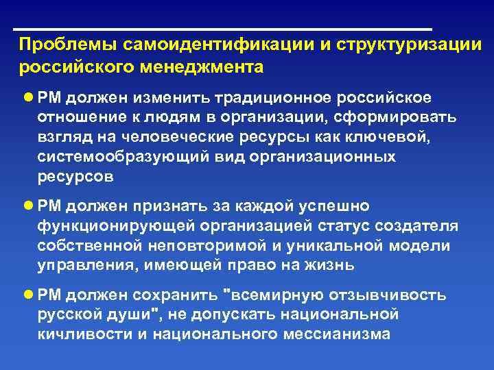 Проблемы самоидентификации и структуризации российского менеджмента ● РМ должен изменить традиционное российское отношение к