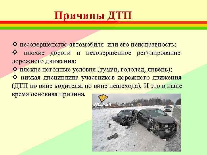 Причины ДТП v несовершенство автомобиля или его неисправность; v плохие дороги