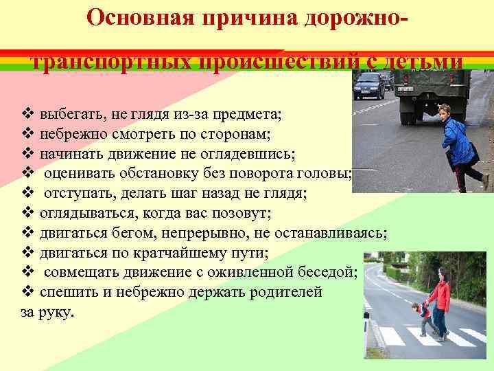 Основная причина дорожно- транспортных происшествий с детьми  v выбегать, не глядя