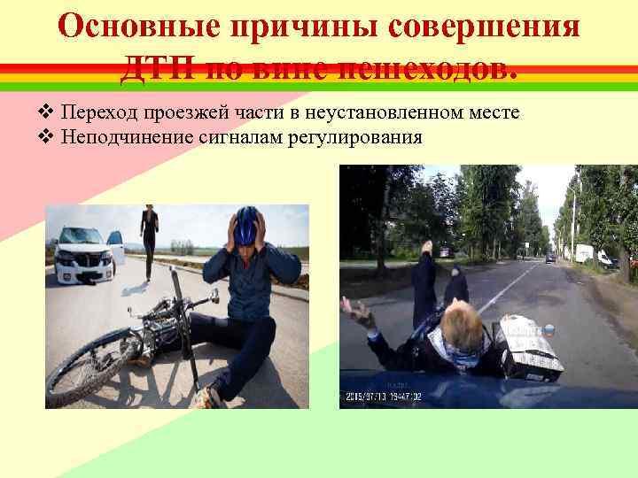 Основные причины совершения ДТП по вине пешеходов. v Переход проезжей части в неустановленном