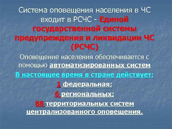 Система оповещения населения в ЧС  входит в РСЧС - Единой государственной системы