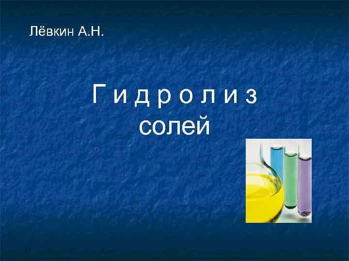 Лёвкин А. Н.   Гидролиз  солей