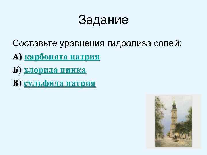 Задание Составьте уравнения гидролиза солей: А) карбоната натрия Б) хлорида цинка