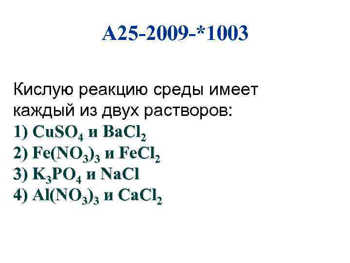 A 25 -2009 -*1003 Кислую реакцию среды имеет каждый из двух