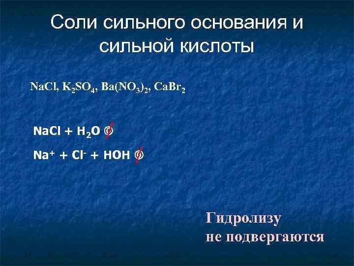 Соли сильного основания и  сильной кислоты Na. Cl, K 2 SO