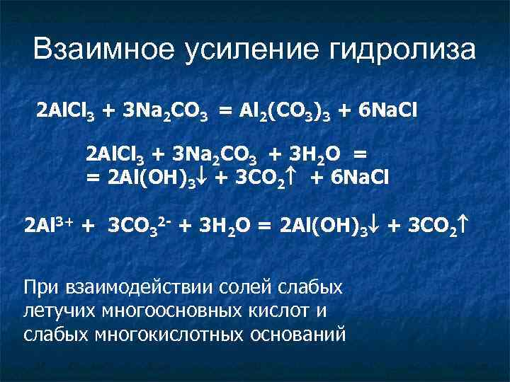 Взаимное усиление гидролиза 2 Al. Cl 3 + 3 Na 2 CO 3 =