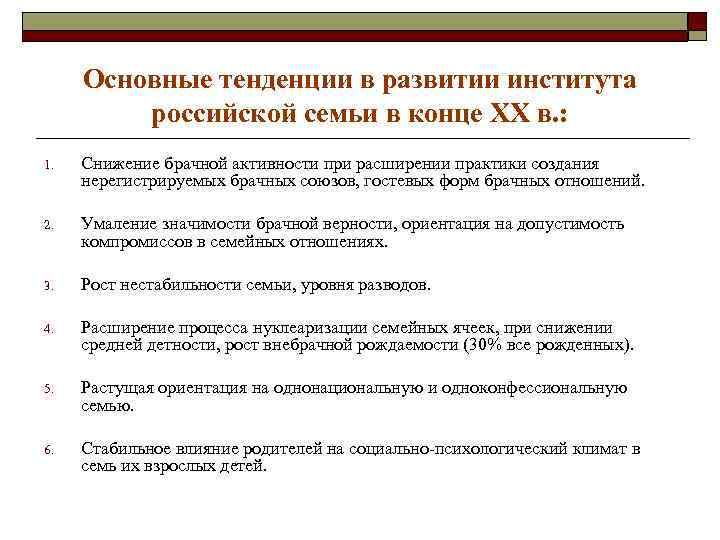 Основные тенденции в развитии института  российской семьи в конце XX в. :