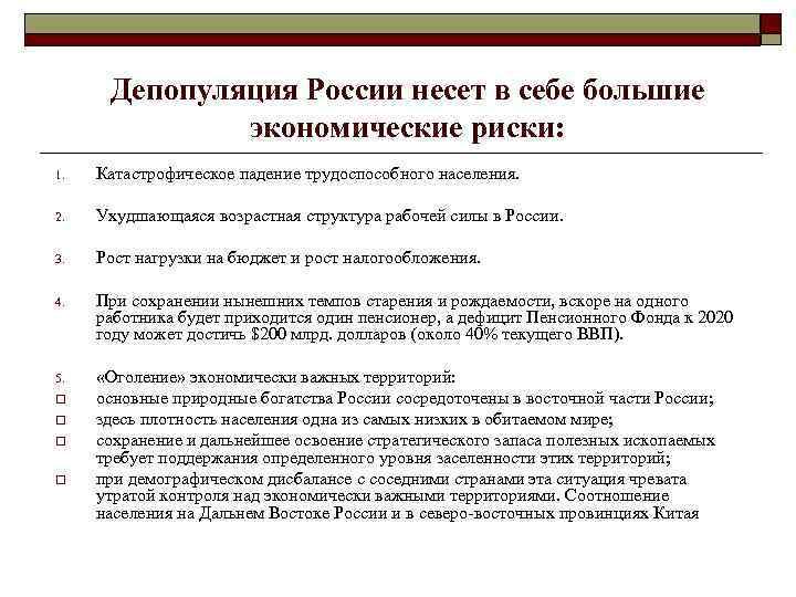 Депопуляция России несет в себе большие    экономические риски: 1.