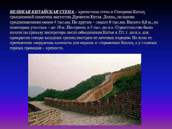 ВЕЛИКАЯ КИТАЙСКАЯ СТЕНА – крепостная стена в Северном Китае; грандиозный памятник зодчества Древнего Китая.