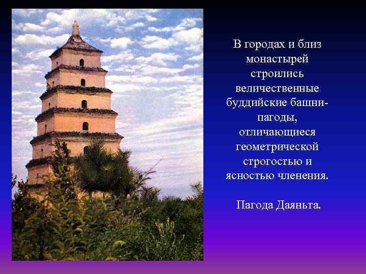 В городах и близ монастырей  строились  величественные буддийские башни-  пагоды,