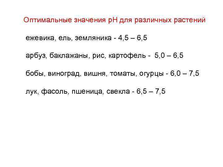 Оптимальные значения р. Н для различных растений ежевика, ель, земляника - 4, 5 –