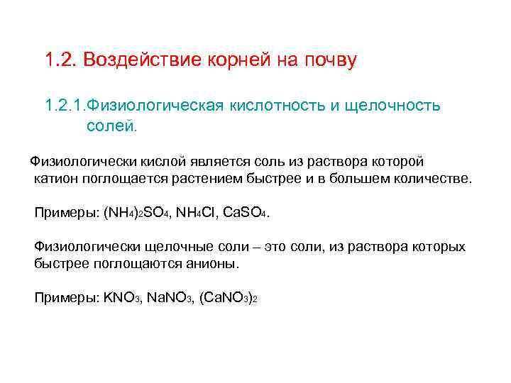 1. 2. Воздействие корней на почву  1. 2. 1. Физиологическая кислотность и