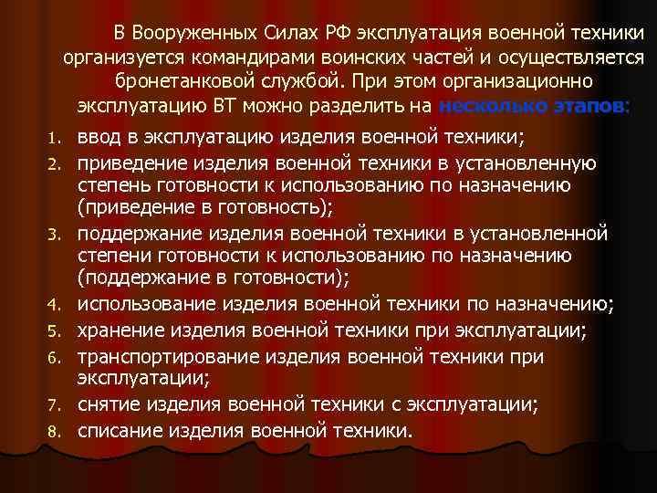 В Вооруженных Силах РФ эксплуатация военной техники организуется командирами воинских частей