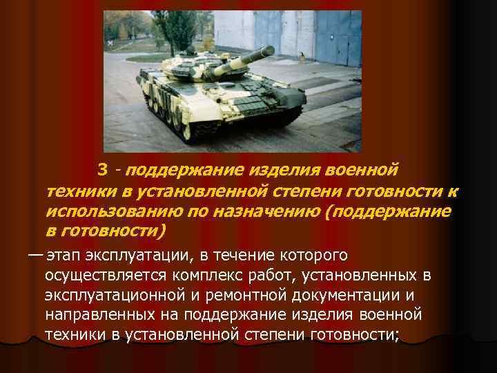 3 - поддержание изделия военной  техники в установленной степени готовности к