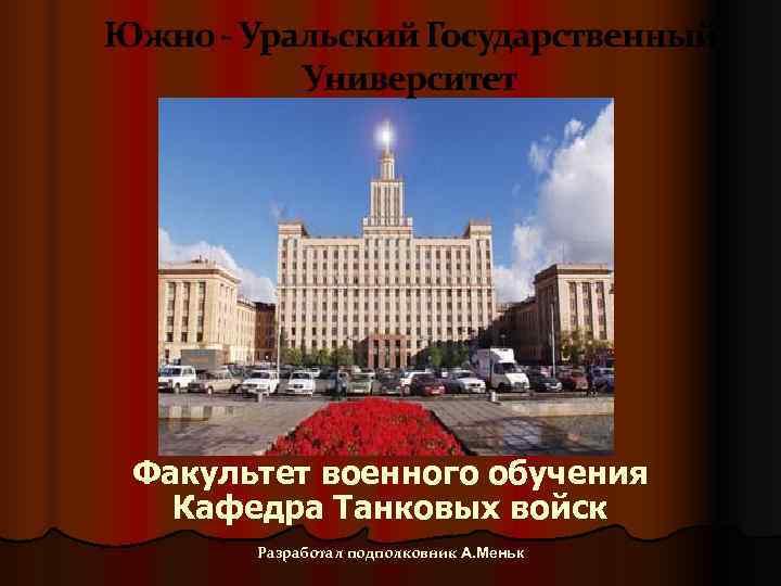 Факультет военного обучения  Кафедра Танковых войск  Разработал подполковник А. Меньк