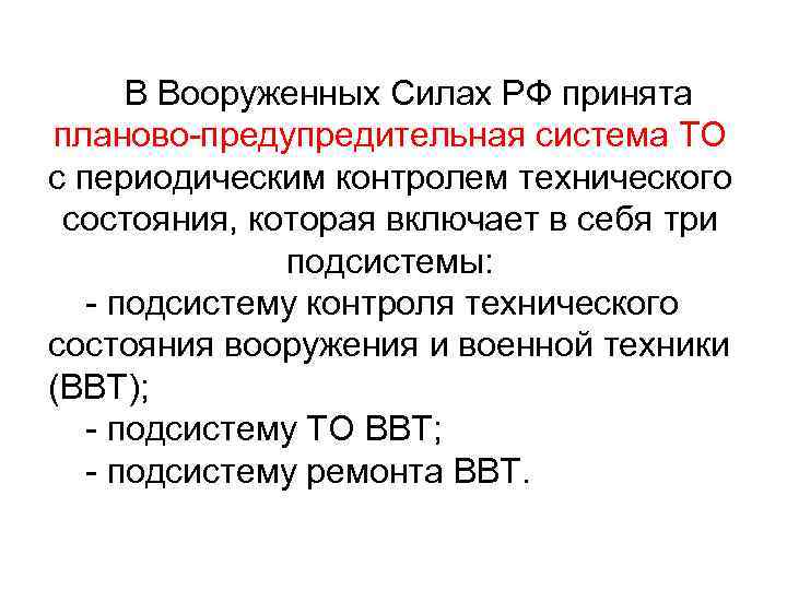 В Вооруженных Силах РФ принята планово-предупредительная система ТО с периодическим контролем технического состояния,