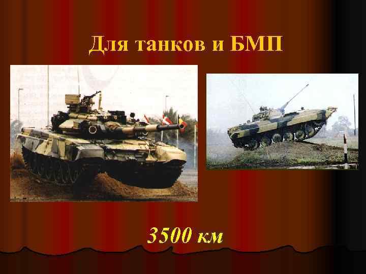 Для танков и БМП   3500 км