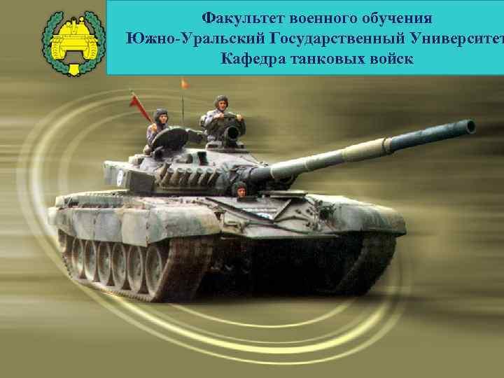 Факультет военного обучения Южно-Уральский Государственный Университет   Кафедра танковых войск
