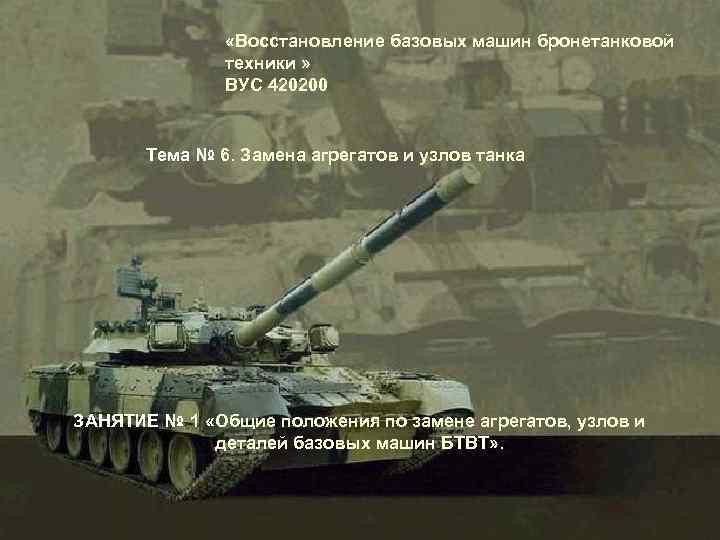 «Восстановление базовых машин бронетанковой    техники »