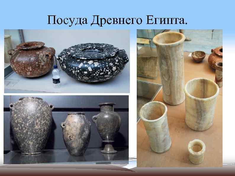Посуда Древнего Египта.