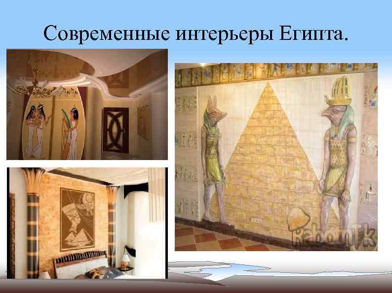 Современные интерьеры Египта.