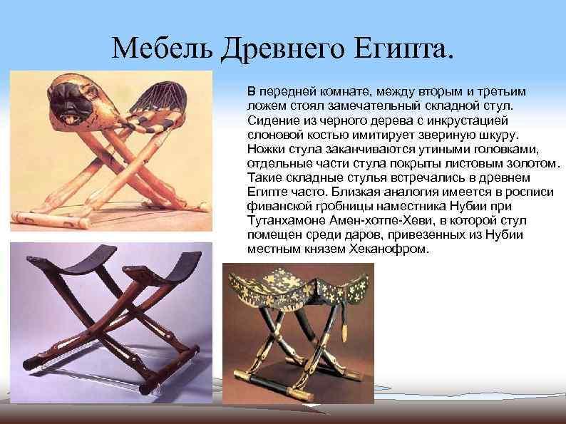 Мебель Древнего Египта.  В передней комнате, между вторым и третьим   ложем