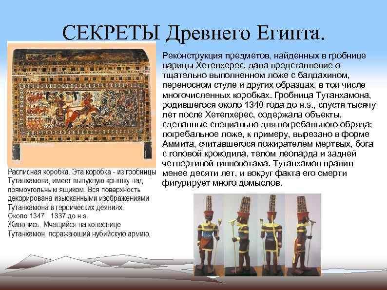 СЕКРЕТЫ Древнего Египта.  Реконструкция предметов, найденных в гробнице   царицы Хетепхерес, дала