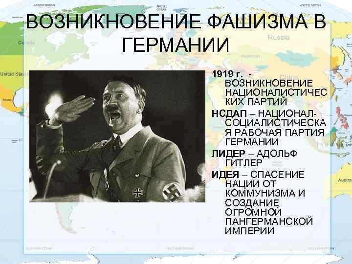 ВОЗНИКНОВЕНИЕ ФАШИЗМА В   ГЕРМАНИИ    1919 г.  -
