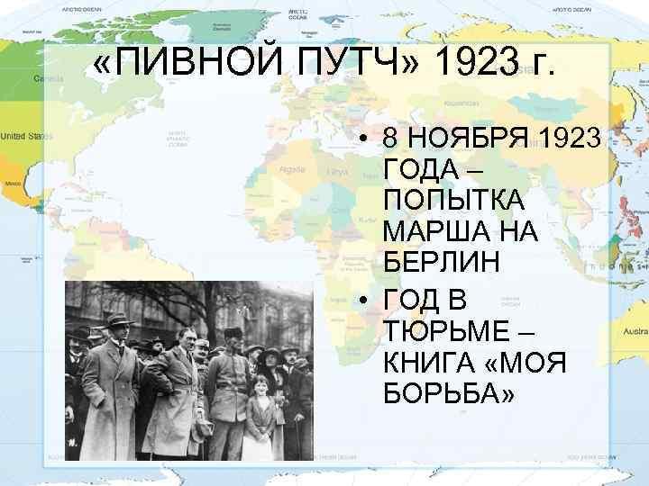 «ПИВНОЙ ПУТЧ» 1923 г.    • 8 НОЯБРЯ 1923