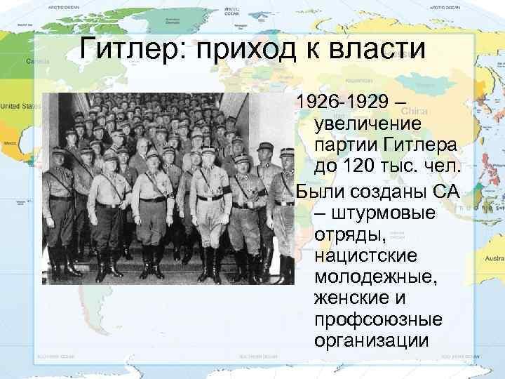 Гитлер: приход к власти    1926 -1929 –   увеличение