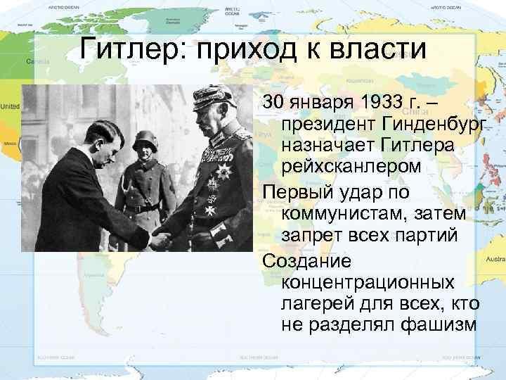 Гитлер: приход к власти   30 января 1933 г. –