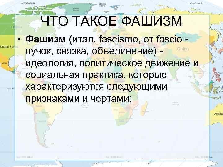 ЧТО ТАКОЕ ФАШИЗМ • Фашизм (итал. fascismo, от fascio -  пучок,