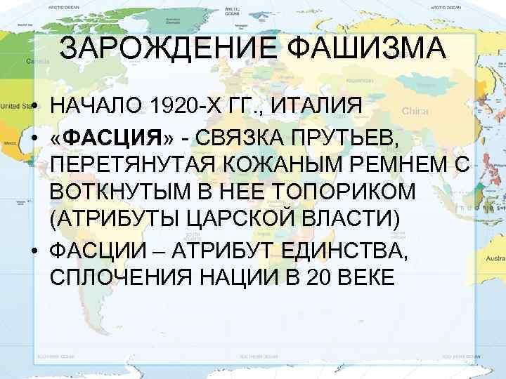 ЗАРОЖДЕНИЕ ФАШИЗМА • НАЧАЛО 1920 -Х ГГ. , ИТАЛИЯ •  «ФАСЦИЯ» -