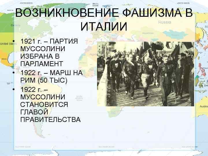 ВОЗНИКНОВЕНИЕ ФАШИЗМА В   ИТАЛИИ • 1921 г. – ПАРТИЯ  МУССОЛИНИ