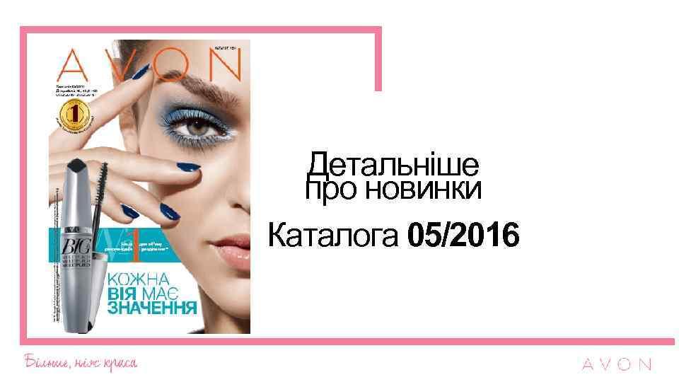 Детальніше  про новинки Каталога 05/2016