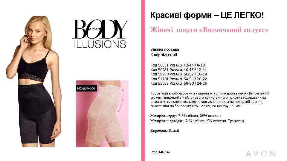 Красиві форми – ЦЕ ЛЕГКО! Жіночі шорти «Витончений силует»  Висока посадка Колір тілесний