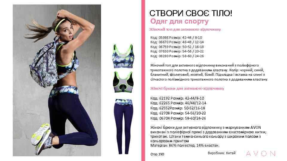 СТВОРИ СВОЄ ТІЛО! Одяг для спорту Жіночий топ для активного відпочинку Код: 05986 Розмір: