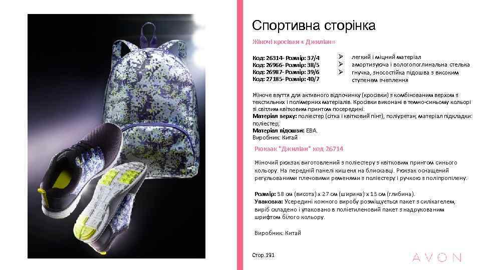 Спортивна сторінка Жіночі кросівки « Джиліан»  Код: 26314 - Розмір: 37/4  Ø