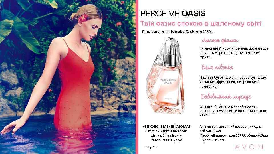 PERCEIVE OASIS Твій оазис спокою в шаленому світі Парфумна вода Perceive Oasis код 24601