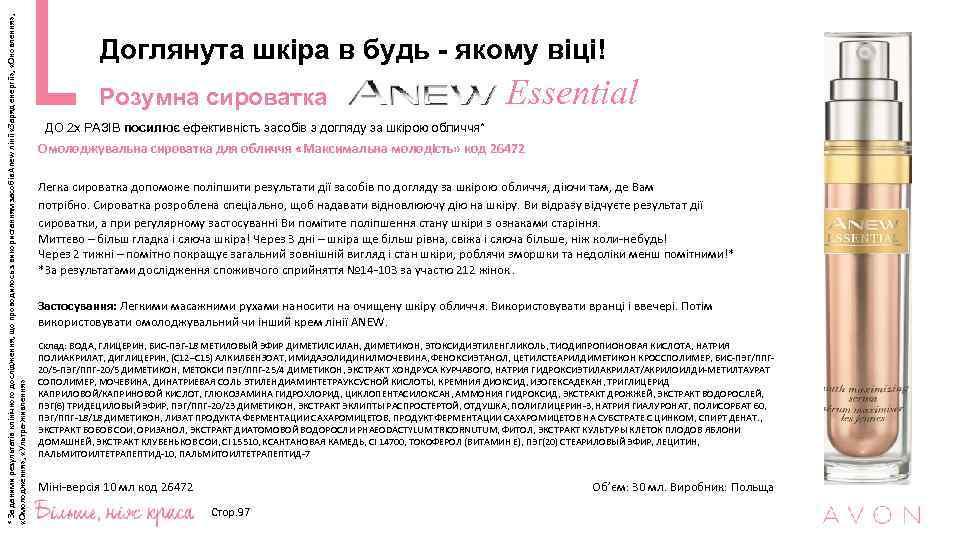 * За даними результатів клінічного дослідження, що проводилось з використанням засобів Anew лінії «Заряд
