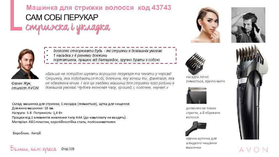 Машинка для стрижки волосся код 43743     •