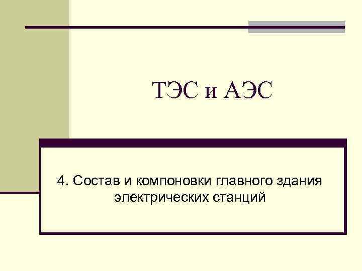 ТЭС и АЭС  4. Состав и компоновки главного здания
