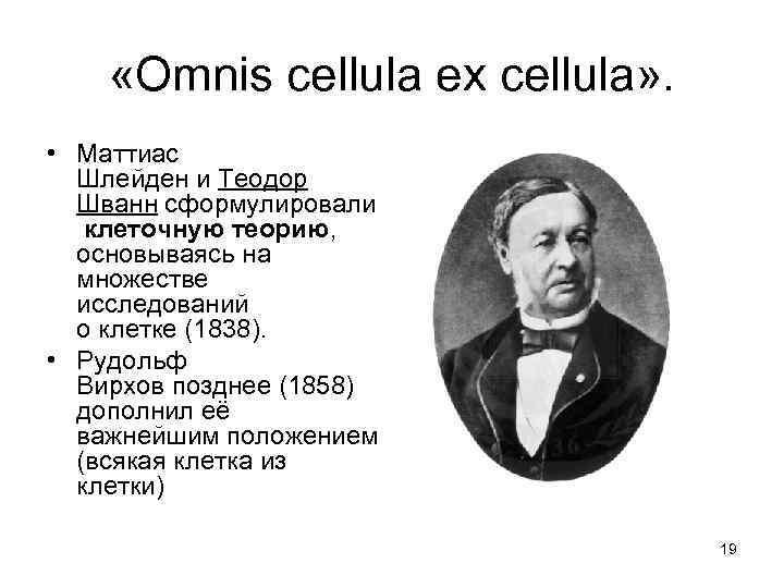 «Omnis cellula ех cellula» .  • Маттиас  Шлейден и Теодор