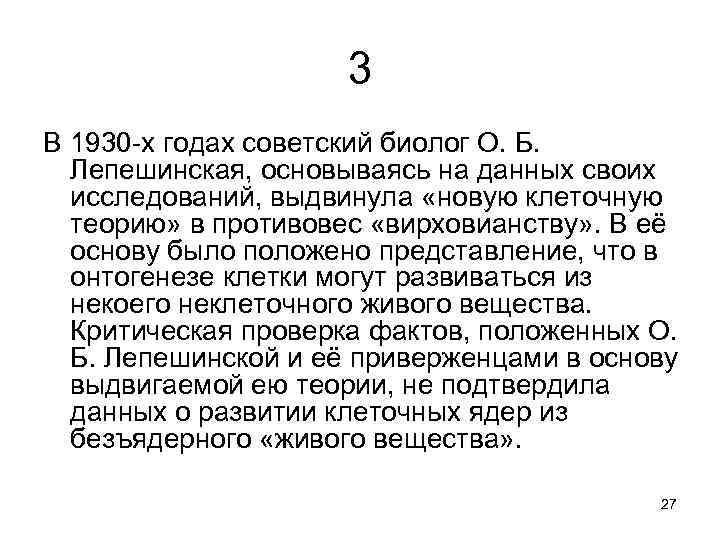 3 В 1930 -х годах советский биолог О. Б.
